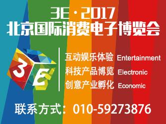 3E·2017北京国际消费电子博览会