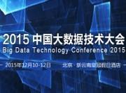 2015 中国大数据技术大会