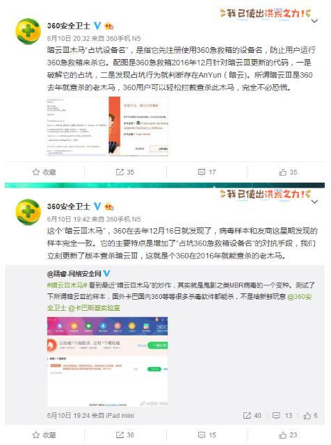 """国家互联网应急中心:可下载360查杀""""暗云Ⅲ""""木马"""