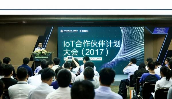阿里巴巴成立首个IoT生态联盟 将打通技术标准