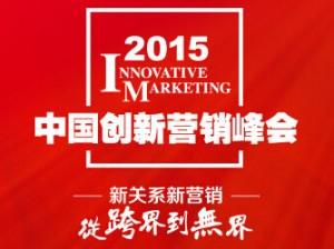 2015中国创新营销峰会