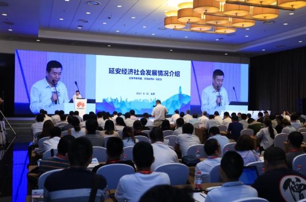 延安▪华为云计算大数据产业联合推介会在京成功召开