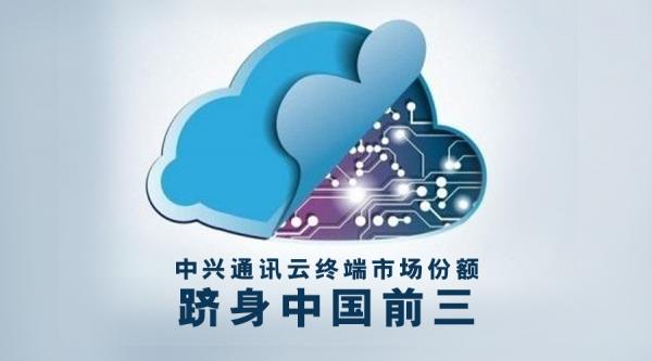 中兴通讯将在CeBIT展上隆重展出系列云终端产品
