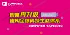 Computex:1981-2017年大事记