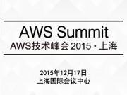 AWS技术峰会2015