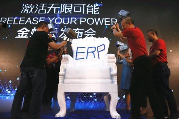 金蝶今年砸ERP 云要颠覆传统ERP理念