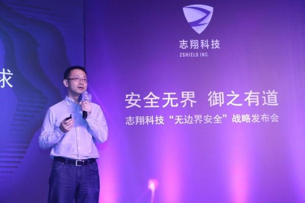 """无边界安全成新趋势,志翔科技推出首个体系化""""无边界""""安全产品"""