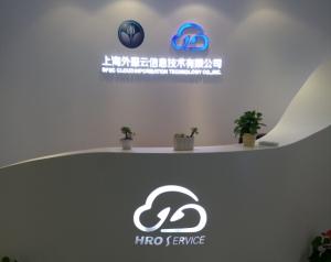 2016年度ZD至顶网凌云奖:上海外服云:借助云端技术为企业提供新一代HR服务