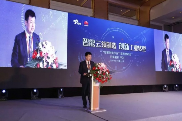 华为携手盈科推出石化智能工厂2.0建设平台