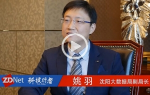 沈阳大数据局副局长姚羽:让数据说话 新型智慧城市的建设思考