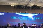 数据驱动创新 融合引领变革 2017中国工业大数据大会·钱塘峰会今日在杭州国际博览中心顺利举行