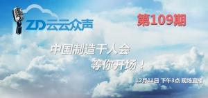 《云云众声》第109期:中国制造千人会 等你开场!