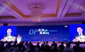 2017全新起点 迪普科技召开首届合作伙伴大会