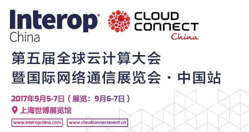 2017全球云计算大会·中国站将于9月5日在上海开幕