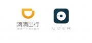 滴滴出行确认收购Uber中国:我们整理了9个关键事儿