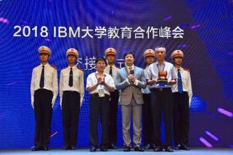 2017 IBM大学教育合作峰会在威海召开