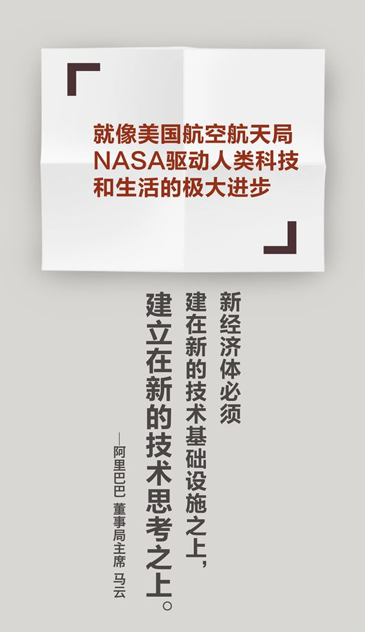 马云的NASA:阿里写入史册的将不再只有商业 还有技术