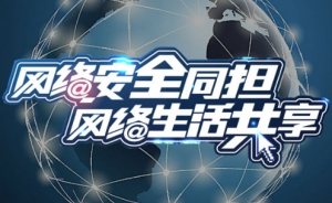 """阚叔谈首都网络安全日:新网络安全时代需""""同担共享"""""""