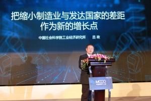 中国社会科学院吕政:把缩小制造业与发达国家的差距作为新增长点