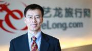 艺龙接腾讯私有化邀约 股价大涨逾20%