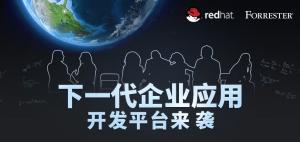 企业开源智库第二期――下一代企业应用开发平台