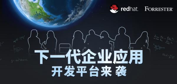 企业开源智库第二期——下一代企业应用开发平台