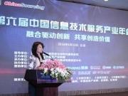 工信部信软司巡视员李颖:软信技术服务业规模迅速扩大、创新稳步提高