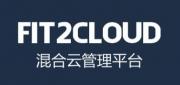 FIT2CLOUD:利用DevOps最大化释放云生产力