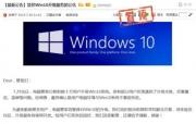 腾讯360宣布暂停Windows 10升级服务