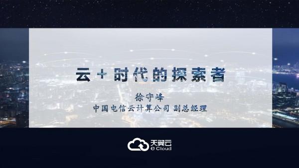 云+时代的探索者(主会)