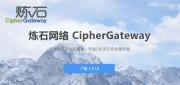 深入业务流程的数据安全――炼石对CASB的中国式解读