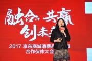 """京东超市给自己的2017年定了一个""""小""""目标:交易额先超一千亿"""