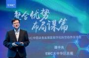 EMC大中华区总裁正式阐述中国策略:传统IT和新IT并行