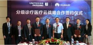 上海联影医疗科技与华为企业云签署战略合作,共同打造分级诊疗云