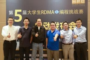 第五届大学生RDMA编程挑战赛拉开帷幕