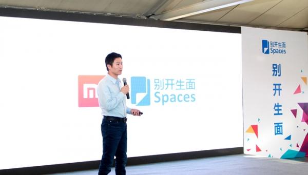 """别开生面移动科技发布""""工作空间"""" EMM市场添新变量"""