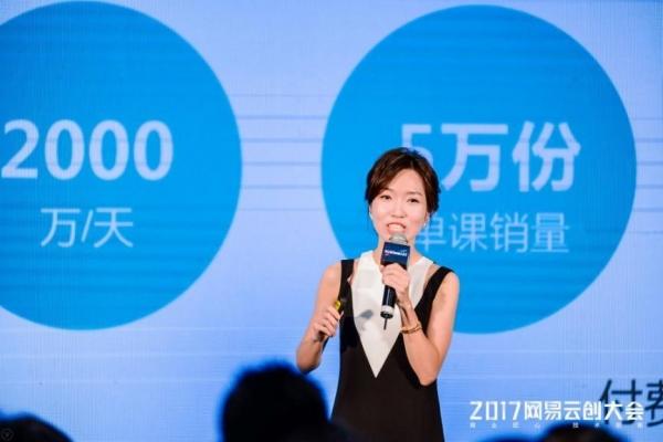 网易七鱼展露首届网易云创大会,实力诠释商业与技术的完美结合