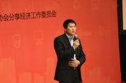李建华:中国分享经济正领跑世界