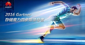 2016 Gartner通用存储阵列魔力四象限报告:华为成为存储领导者