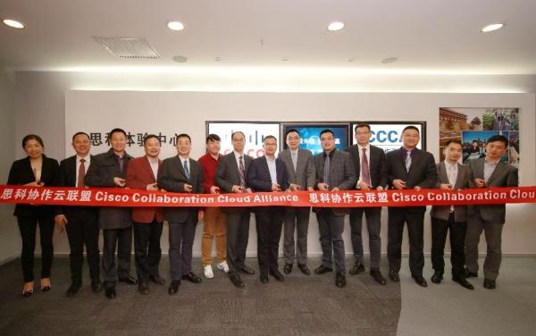 思科协作云联盟在京成立 致力打造中国协作云技术服务新生态