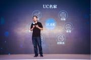 信息过载、内容碎片化?UC名家:资讯平台需要多元化视角