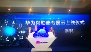 华为阿勒泰专属云上线  打造全国首个区域信息化共享共建样板点