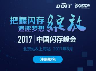 2017中国闪存峰会