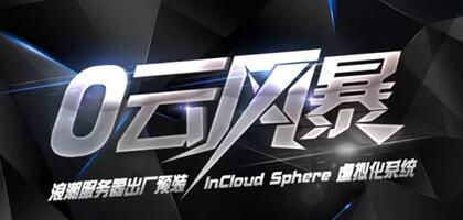 """三箭齐发 浪潮""""0云""""服务体系升级至2.0"""