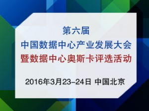 2016中国数据中心产业发展大会