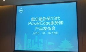 戴尔第13代PowerEdge服务器产品更新