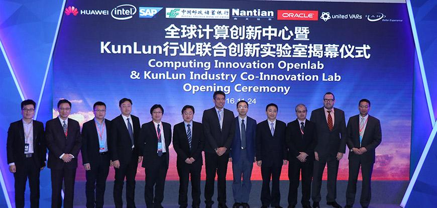 成立全球计算创新中心 华为KunLun的能量传递