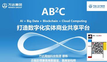 打造数字化实体商业共享平台