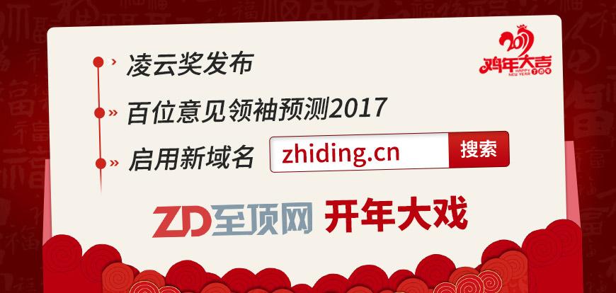 至顶网开年大戏:新域名随凌云奖发布启用,与百位意见领袖预测2017