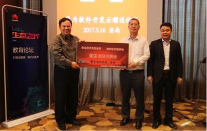 华为中国ICT生态之行2017走进济南,助力山东新旧动能转换